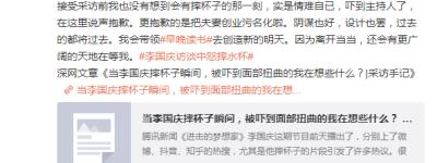 李国庆为摔杯道歉:更抱歉的是把夫妻创业污名化