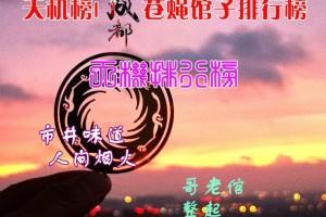 明婷饭店落选天机榜成都苍蝇馆子排行榜