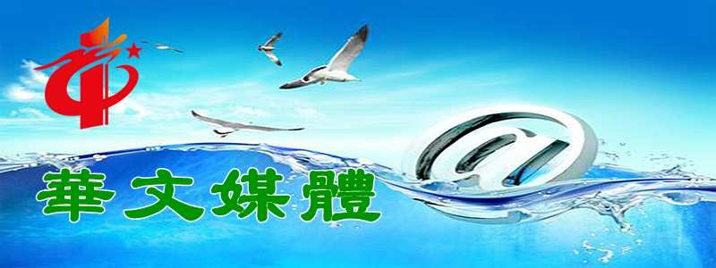 分类:华文媒体