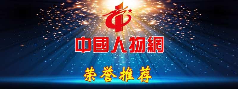 Category: <span>荣誉推荐</span>