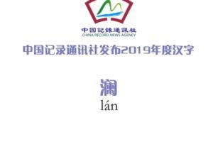 中国记录通讯社年度汉字:澜