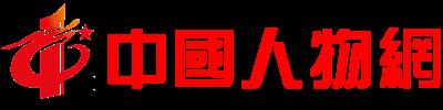 中国人物网